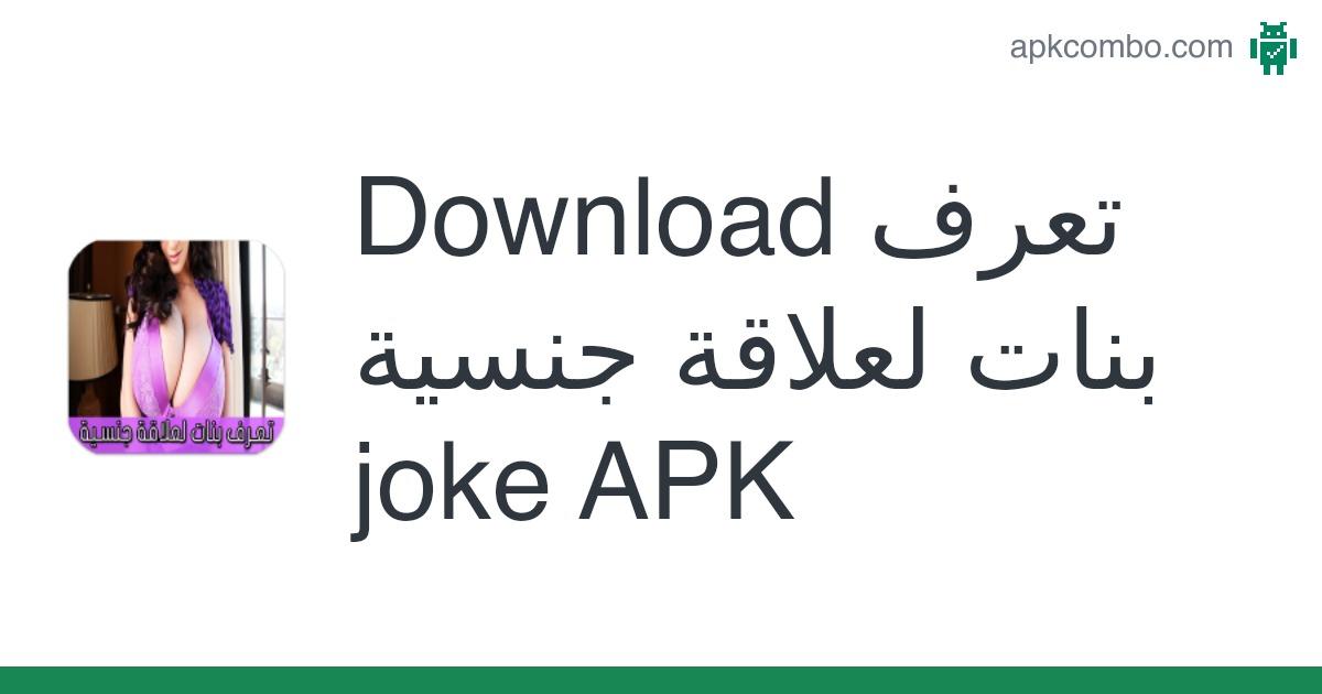 Download تعرف بنات لعلاقة جنسية joke APK for Android (Free)